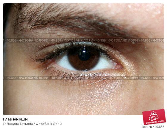 Купить «Глаз юноши», фото № 40856, снято 8 мая 2007 г. (c) Ларина Татьяна / Фотобанк Лори