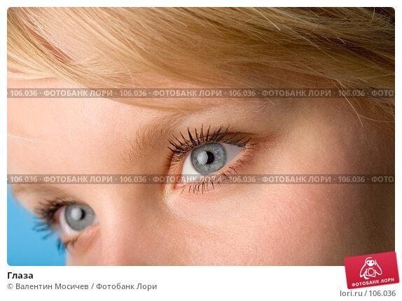 Глаза, фото № 106036, снято 28 июня 2007 г. (c) Валентин Мосичев / Фотобанк Лори