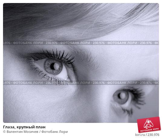 Глаза, крупный план, фото № 230976, снято 28 июня 2007 г. (c) Валентин Мосичев / Фотобанк Лори