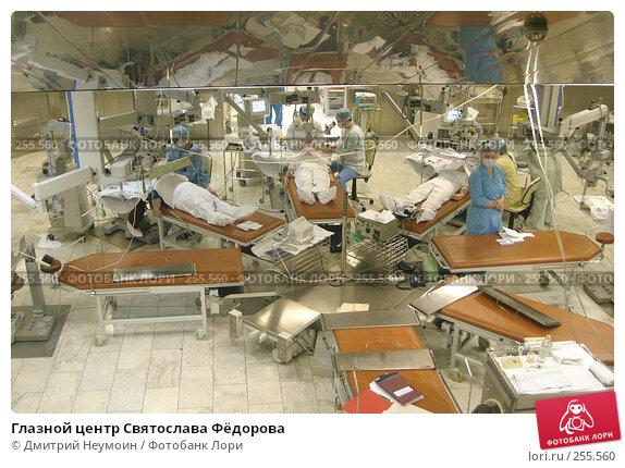 Глазной центр Святослава Фёдорова, эксклюзивное фото № 255560, снято 15 февраля 2005 г. (c) Дмитрий Неумоин / Фотобанк Лори