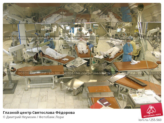 Глазной центр Святослава Фёдорова, эксклюзивное фото № 255560, снято 15 февраля 2005 г. (c) Дмитрий Нейман / Фотобанк Лори