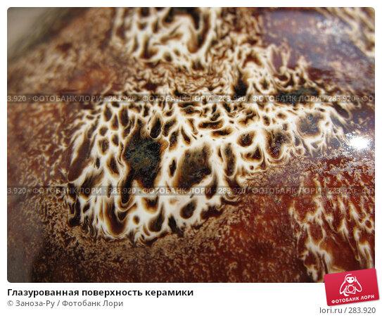 Глазурованная поверхность керамики, фото № 283920, снято 10 мая 2008 г. (c) Заноза-Ру / Фотобанк Лори