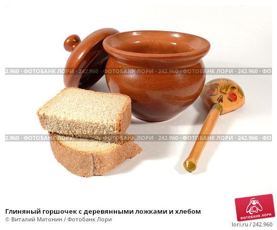 Глиняный горшочек с деревянными ложками и хлебом, фото № 242960, снято 4 апреля 2008 г. (c) Виталий Матонин / Фотобанк Лори