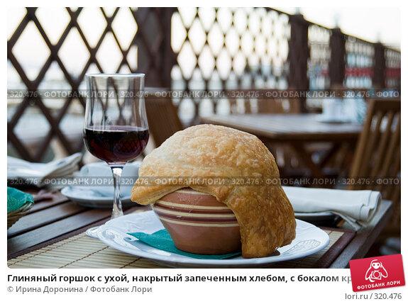 Глиняный горшок с ухой, накрытый запеченным хлебом, с бокалом красного вина, фото № 320476, снято 18 сентября 2007 г. (c) Ирина Доронина / Фотобанк Лори
