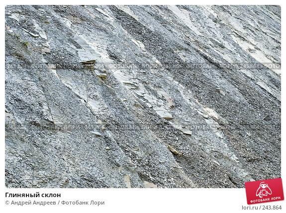 Глиняный склон, фото № 243864, снято 14 сентября 2006 г. (c) Андрей Андреев / Фотобанк Лори