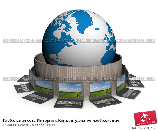 Глобальная сеть Интернет. Концептуальное изображение., иллюстрация № 201712 (c) Ильин Сергей / Фотобанк Лори