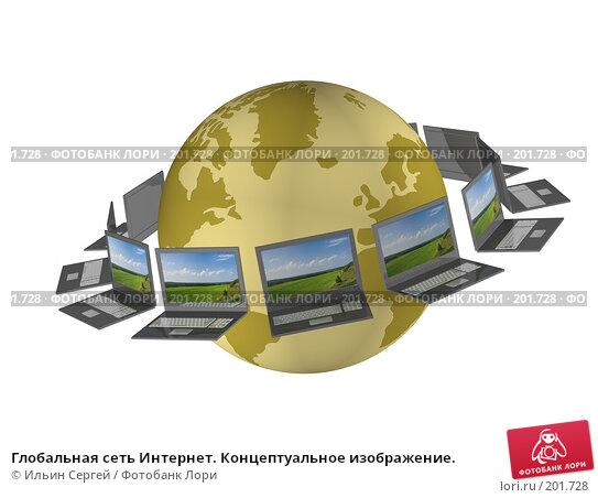 Глобальная сеть Интернет. Концептуальное изображение., иллюстрация № 201728 (c) Ильин Сергей / Фотобанк Лори