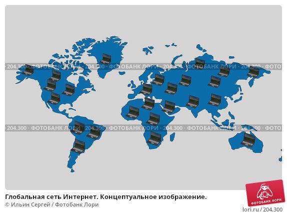 Купить «Глобальная сеть Интернет. Концептуальное изображение.», иллюстрация № 204300 (c) Ильин Сергей / Фотобанк Лори