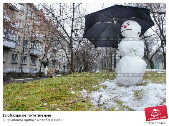 Глобальное потепление, фото № 68600, снято 4 декабря 2006 г. (c) Ермилова Арина / Фотобанк Лори