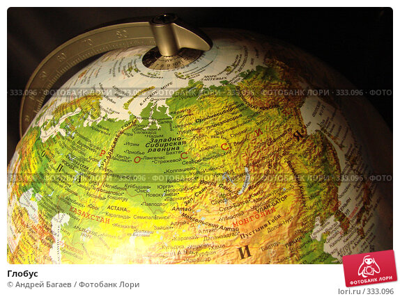 Глобус, фото № 333096, снято 23 июня 2008 г. (c) Андрей Багаев / Фотобанк Лори