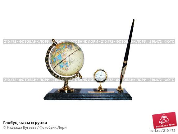 Глобус, часы и ручка, фото № 210472, снято 18 апреля 2007 г. (c) Надежда Бугаева / Фотобанк Лори