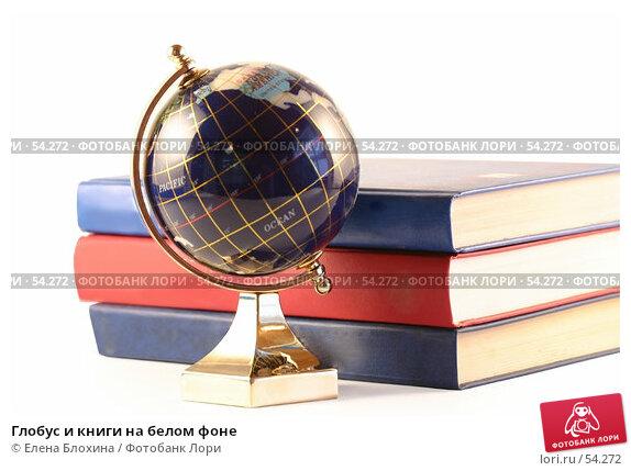 Глобус и книги на белом фоне, фото № 54272, снято 20 июня 2007 г. (c) Елена Блохина / Фотобанк Лори