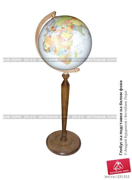 Глобус на подставке на белом фоне, фото № 231512, снято 22 марта 2008 г. (c) Андрей Бурдюков / Фотобанк Лори