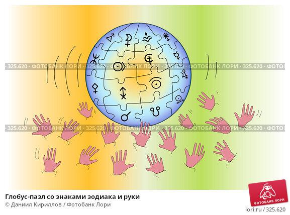 Купить «Глобус-пазл со знаками зодиака и руки», иллюстрация № 325620 (c) Даниил Кириллов / Фотобанк Лори