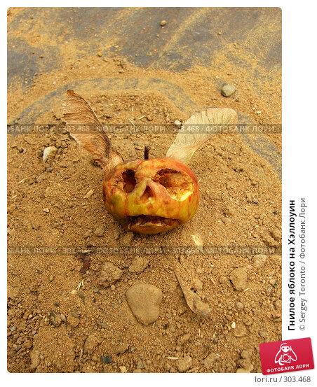 Гнилое яблоко на Хэллоуин, фото № 303468, снято 21 июля 2005 г. (c) Sergey Toronto / Фотобанк Лори
