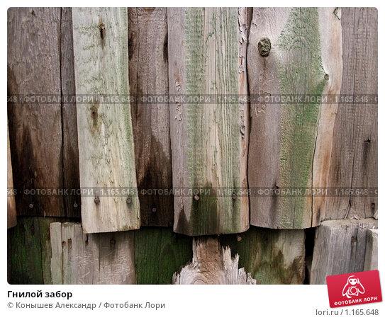 Гнилой забор. Стоковое фото, фотограф Конышев Александр / Фотобанк Лори