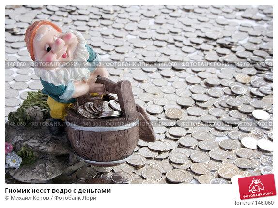 Гномик несет ведро с деньгами, фото № 146060, снято 11 февраля 2006 г. (c) Михаил Котов / Фотобанк Лори