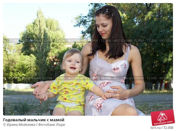 Купить «Годовалый мальчик с мамой», фото № 72008, снято 20 июля 2006 г. (c) Ирина Мойсеева / Фотобанк Лори