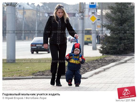 Купить «Годовалый мальчик учится ходить», фото № 237184, снято 25 апреля 2018 г. (c) Юрий Егоров / Фотобанк Лори