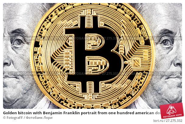 Купить «Golden bitcoin with Benjamin Franklin portrait from one hundred american dollars. Business concept of worldwide cryptocurrency», фото № 27275332, снято 30 ноября 2017 г. (c) FotograFF / Фотобанк Лори
