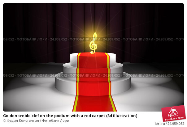 Купить «Golden treble clef on the podium with a red carpet (3d illustration)», иллюстрация № 24959052 (c) Федин Константин / Фотобанк Лори
