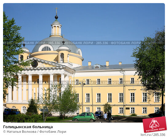 Голицынская больница, эксклюзивное фото № 285336, снято 29 апреля 2008 г. (c) Наталья Волкова / Фотобанк Лори