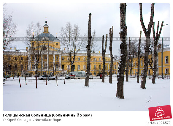 Голицынская больница (больничный храм), фото № 194572, снято 21 января 2008 г. (c) Юрий Синицын / Фотобанк Лори