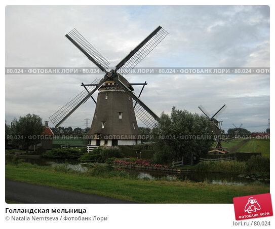 Голландская мельница, эксклюзивное фото № 80024, снято 2 сентября 2007 г. (c) Natalia Nemtseva / Фотобанк Лори