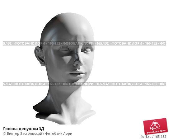 Голова девушки 3Д, иллюстрация № 165132 (c) Виктор Застольский / Фотобанк Лори