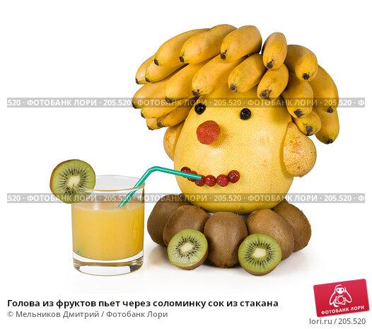 Голова из фруктов пьет через соломинку сок из стакана, фото № 205520, снято 18 февраля 2008 г. (c) Мельников Дмитрий / Фотобанк Лори