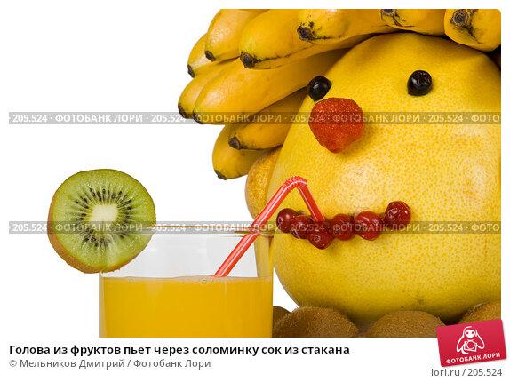 Голова из фруктов пьет через соломинку сок из стакана, фото № 205524, снято 18 февраля 2008 г. (c) Мельников Дмитрий / Фотобанк Лори