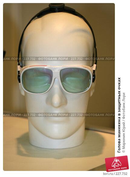 Голова манекена в защитных очках, фото № 227732, снято 12 марта 2008 г. (c) Марюнин Юрий / Фотобанк Лори