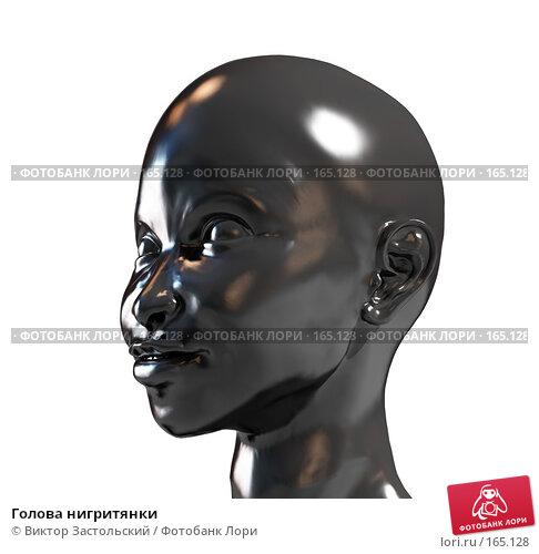 Голова нигритянки, фото № 165128, снято 23 января 2017 г. (c) Виктор Застольский / Фотобанк Лори