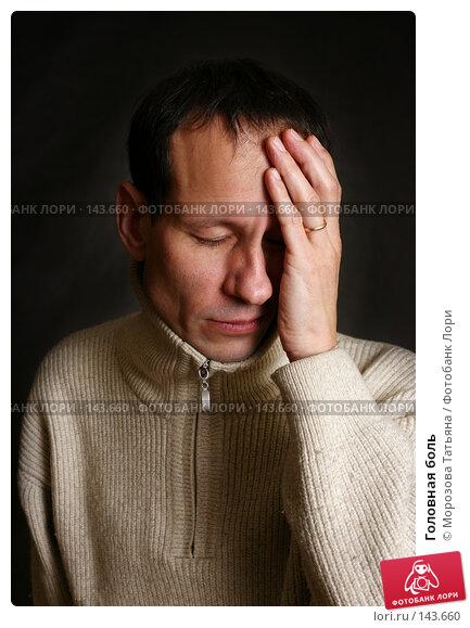 Купить «Головная боль», фото № 143660, снято 20 ноября 2007 г. (c) Морозова Татьяна / Фотобанк Лори