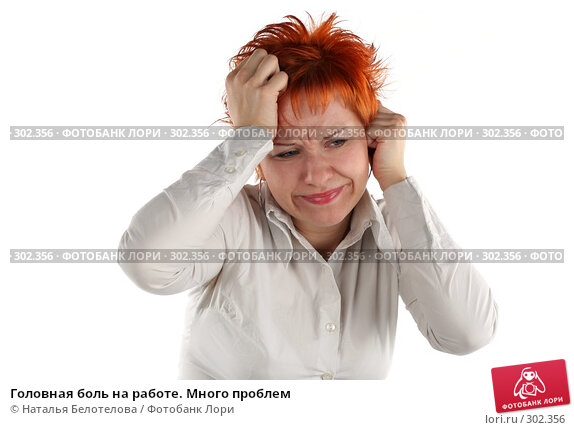 Головная боль на работе. Много проблем, фото № 302356, снято 17 мая 2008 г. (c) Наталья Белотелова / Фотобанк Лори