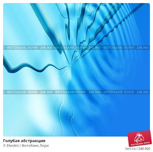 Голубая абстракция, иллюстрация № 248960 (c) ElenArt / Фотобанк Лори