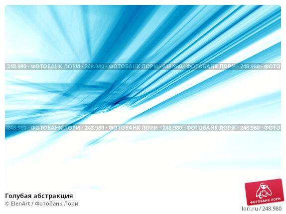 Голубая абстракция, иллюстрация № 248980 (c) ElenArt / Фотобанк Лори