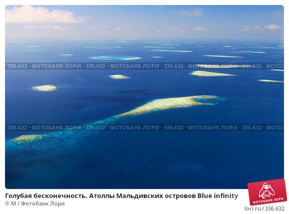 Голубая бесконечность. Атоллы Мальдивских островов Blue infinity, иллюстрация № 336632 (c) Михаил / Фотобанк Лори
