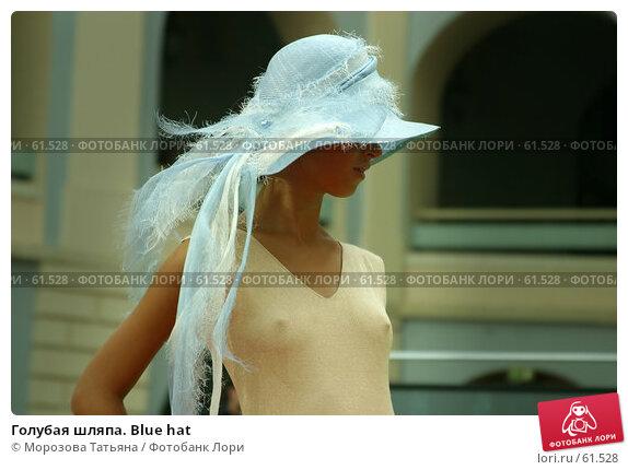 Голубая шляпа. Blue hat, фото № 61528, снято 17 августа 2005 г. (c) Морозова Татьяна / Фотобанк Лори