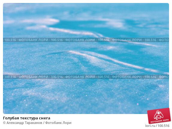 Голубая текстура снега, эксклюзивное фото № 100516, снято 27 мая 2017 г. (c) Александр Тараканов / Фотобанк Лори