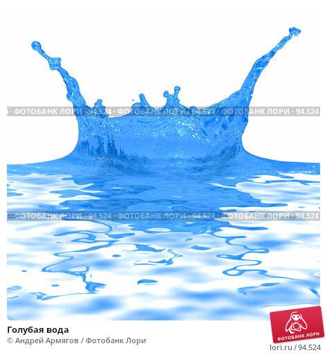 Голубая вода, фото № 94524, снято 14 июня 2007 г. (c) Андрей Армягов / Фотобанк Лори