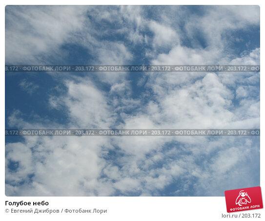 Голубое небо, фото № 203172, снято 25 июля 2007 г. (c) Лысых Константин / Фотобанк Лори