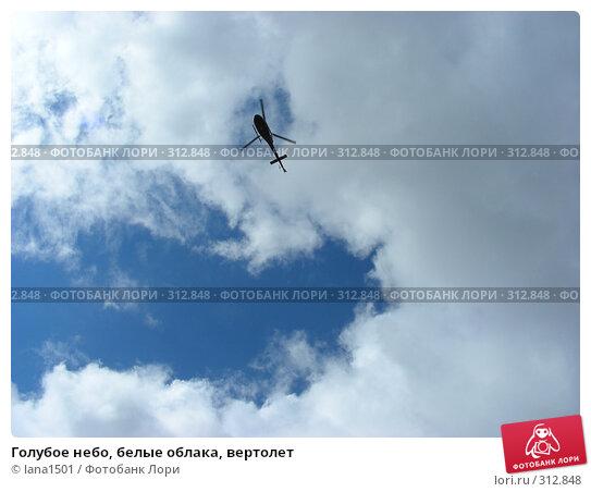 Голубое небо, белые облака, вертолет, эксклюзивное фото № 312848, снято 4 июня 2008 г. (c) lana1501 / Фотобанк Лори