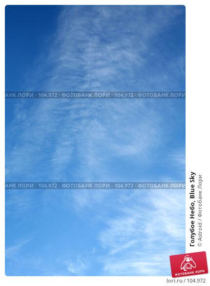 Купить «Голубое Небо, Blue Sky», фото № 104972, снято 21 апреля 2018 г. (c) Astroid / Фотобанк Лори