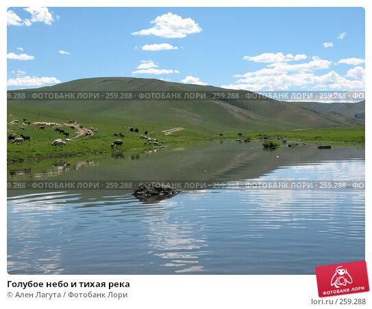 Голубое небо и тихая река, фото № 259288, снято 11 августа 2007 г. (c) Ален Лагута / Фотобанк Лори
