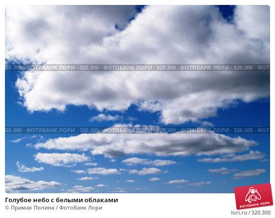 Голубое небо с белыми облаками, фото № 320300, снято 17 августа 2006 г. (c) Примак Полина / Фотобанк Лори