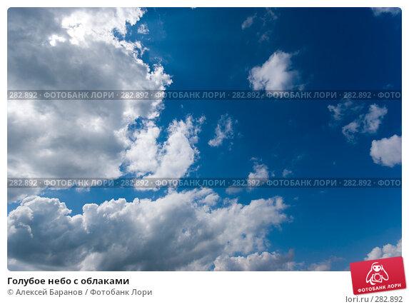 Голубое небо с облаками, фото № 282892, снято 11 мая 2008 г. (c) Алексей Баранов / Фотобанк Лори