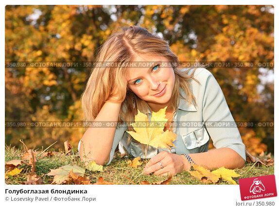 Купить «Голубоглазая блондинка», фото № 350980, снято 18 марта 2018 г. (c) Losevsky Pavel / Фотобанк Лори