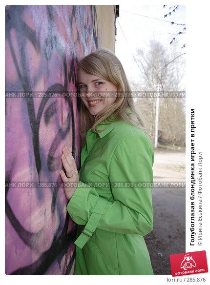 Голубоглазая блондинка играет в прятки, фото № 285876, снято 28 апреля 2008 г. (c) Ирина Еськина / Фотобанк Лори