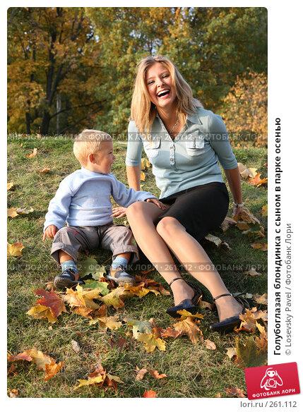 Голубоглазая блондинка с сыном в парке осенью, фото № 261112, снято 20 октября 2016 г. (c) Losevsky Pavel / Фотобанк Лори